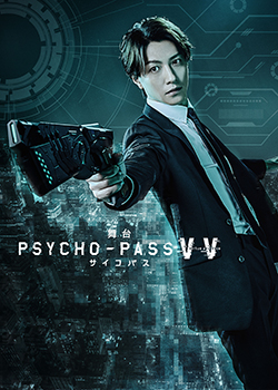 「舞台 PSYCHO-PASS Virtue and Vice」